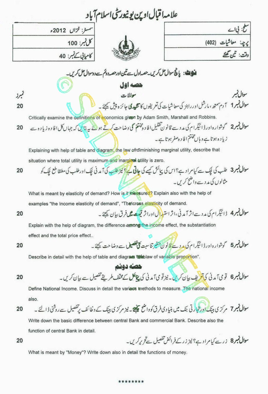 AIOU BA Code 402 Past Papers Autumn 2012