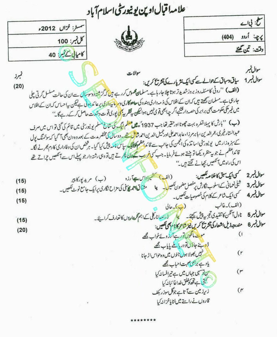 BA Code 404 AIOU Past Papers Autumn 2012