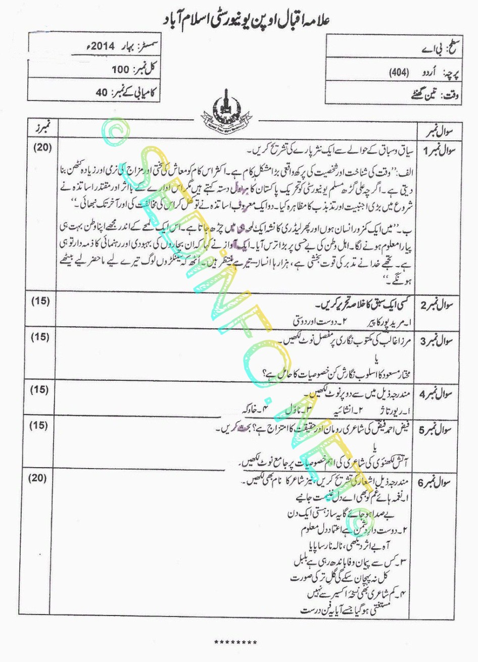 BA Code 404 AIOU Past Papers Spring 2014