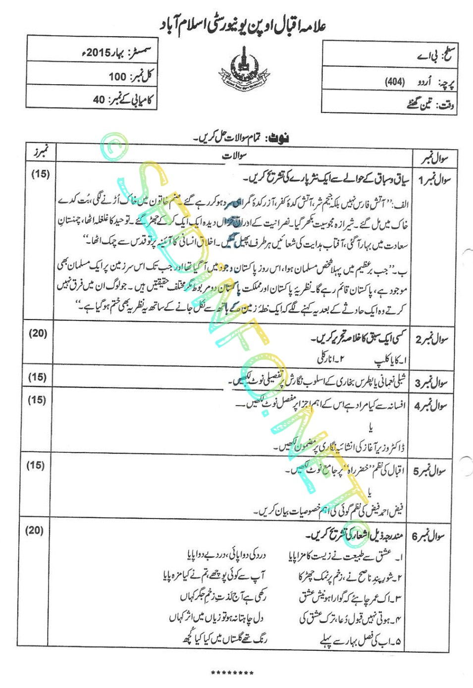 BA Code 404 AIOU Past Papers Spring 2015