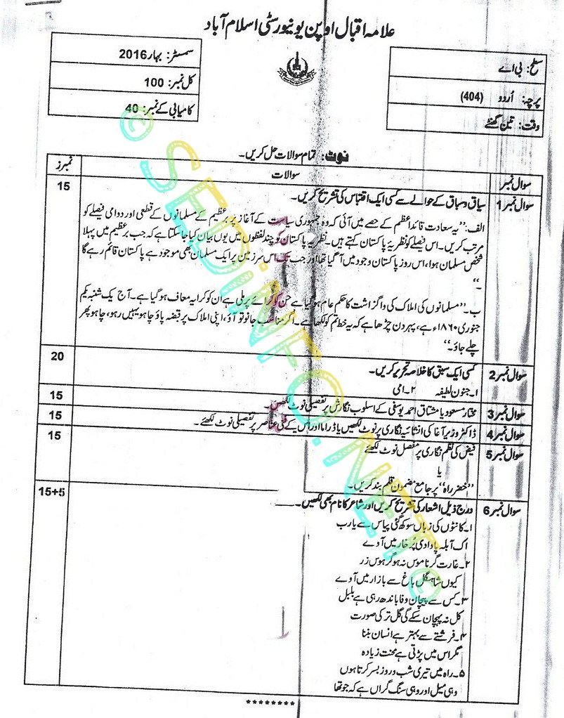 AIOU BA Code 404 Past Papers Spring 2017