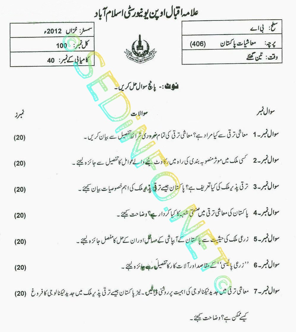 AIOU BA Code 406 Past Papers Autumn 2012