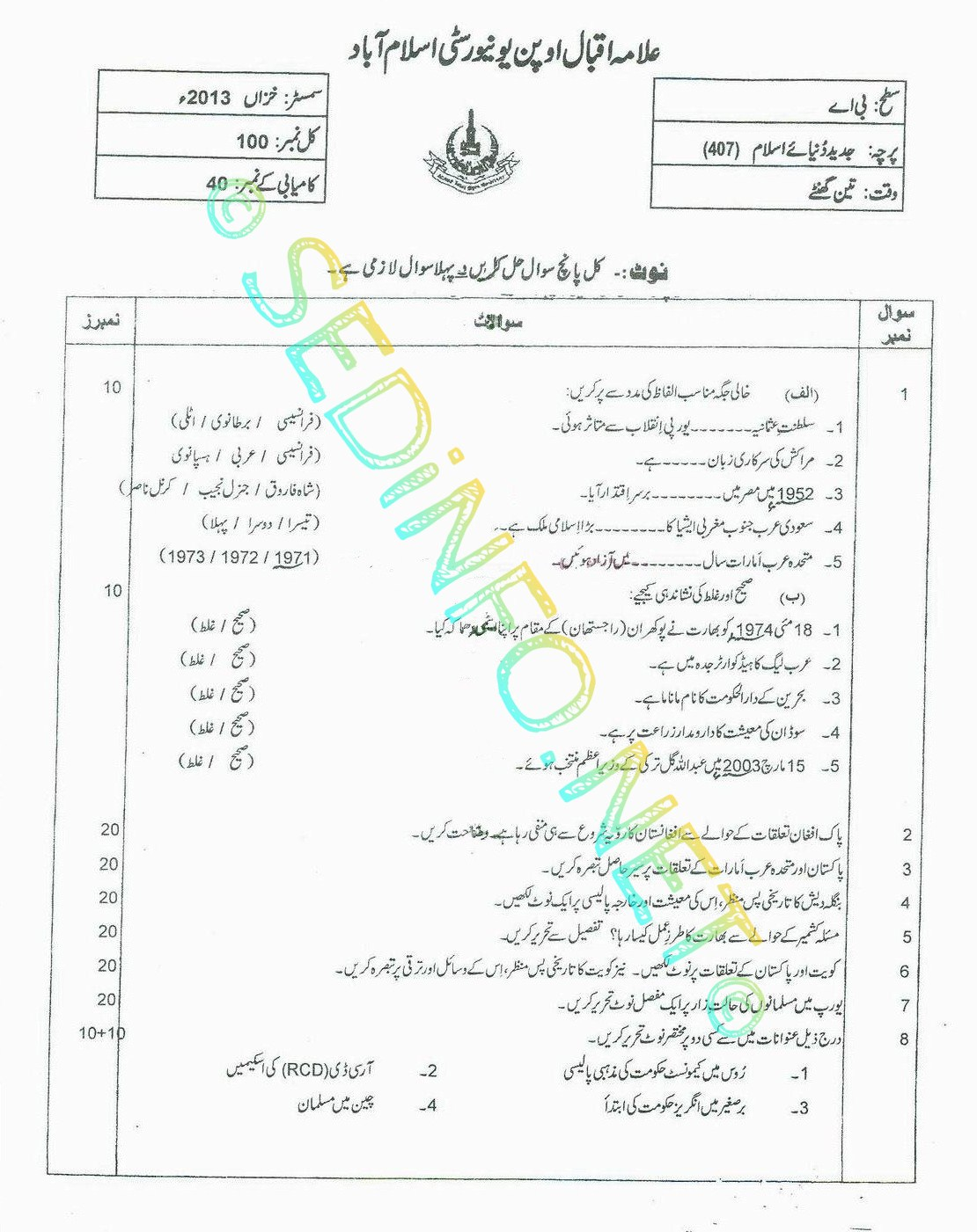 AIOU BA Code 407 Past Papers Autumn 2013