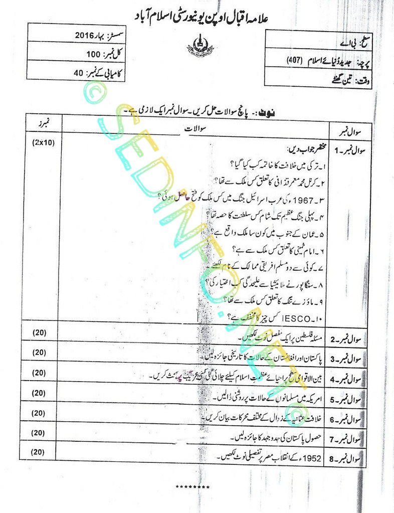AIOU BA Code 407 Past Papers Spring 2016