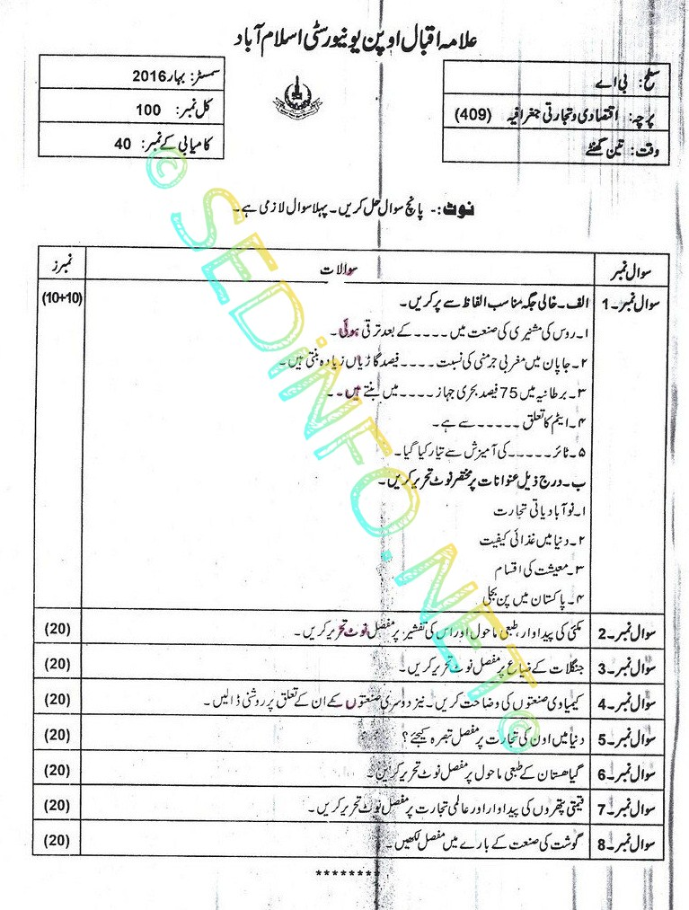 AIOU BA Code 409 Past Papers Spring 2016