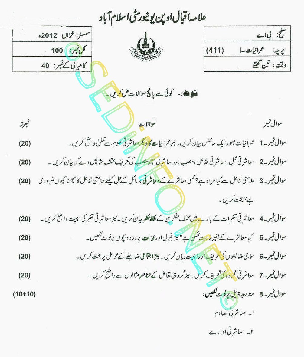 BA AIOU Code 411 Past Papers Autumn 2012