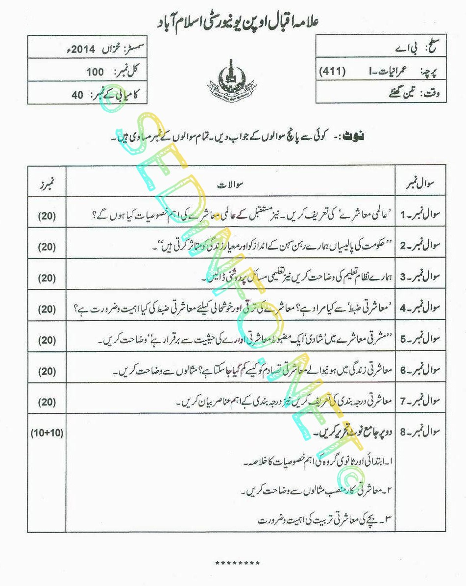 BA AIOU Code 411 Past Papers Autumn 2014