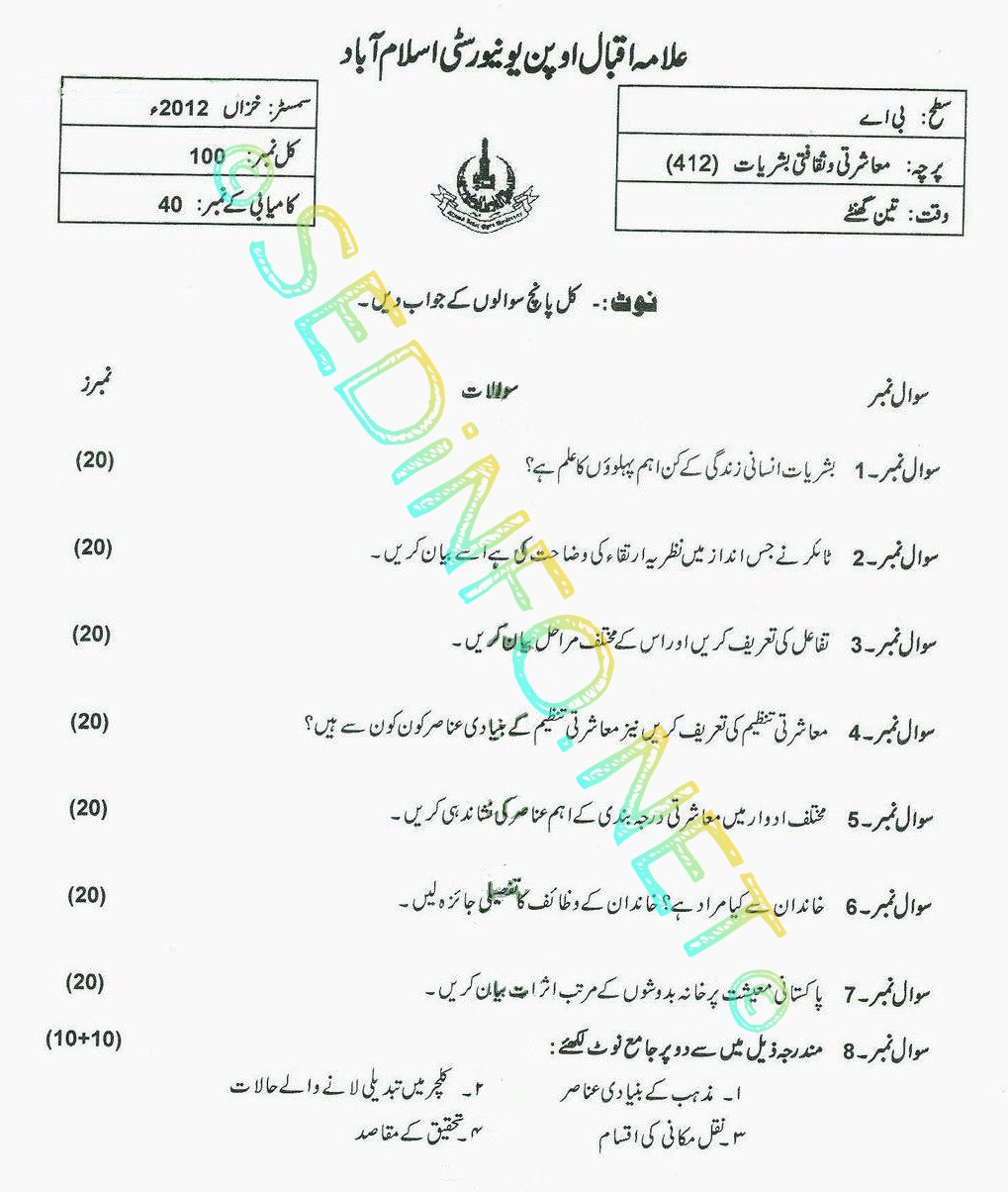 AIOU BA Code 412 Past Papers Autumn 2013