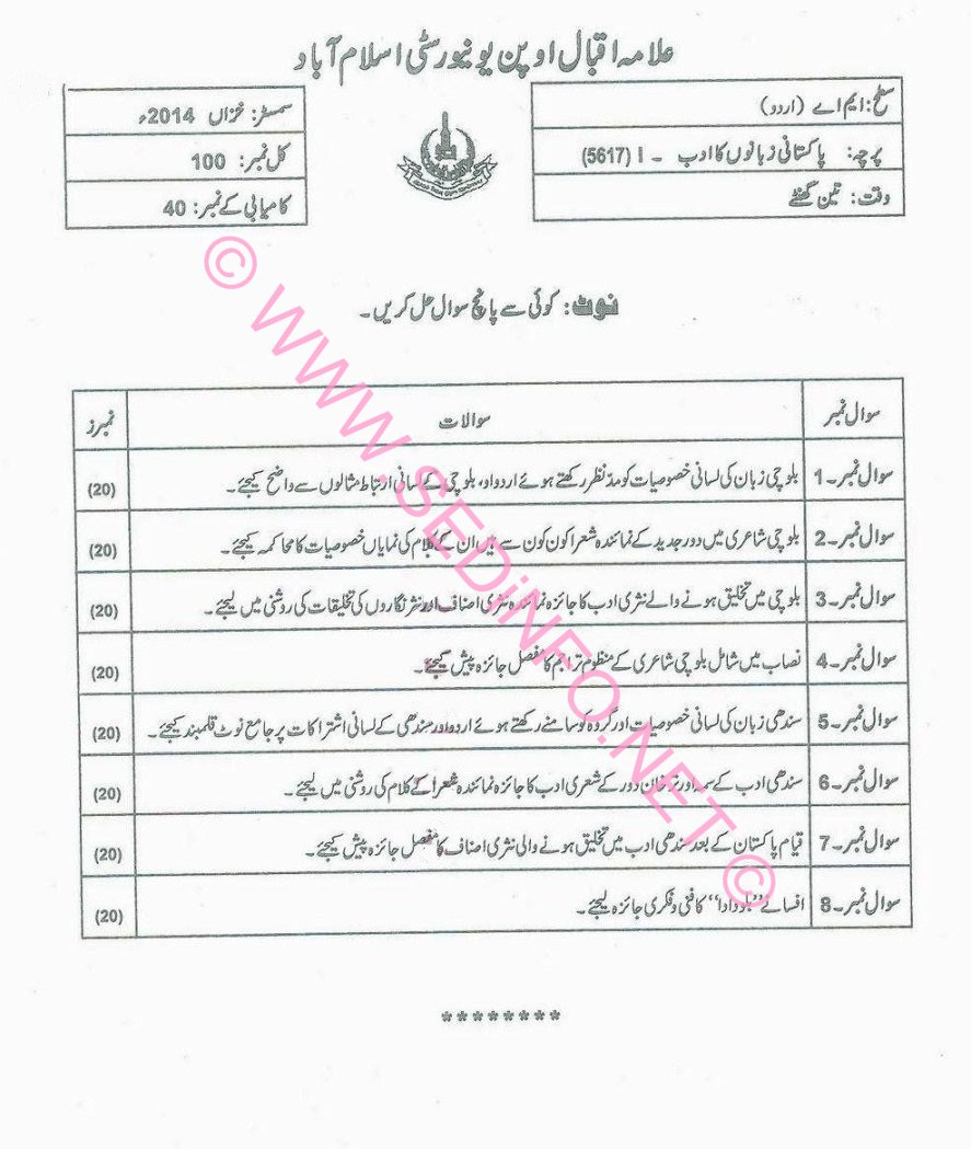 AIOU MA Urdu Code 5617 Past Papers A2014