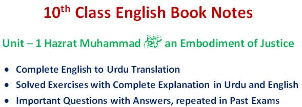 10th Class English Book Unit 1 Complete Solved Notes