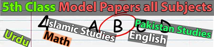 5th-class-model-paper-cover