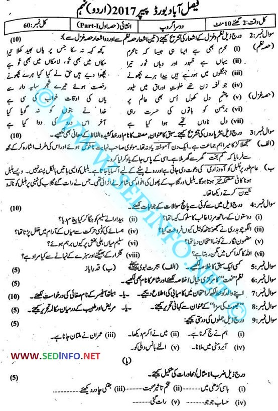 Faisalabad -Board-Urdu-Past-Paper-Subjective-2017-2nd