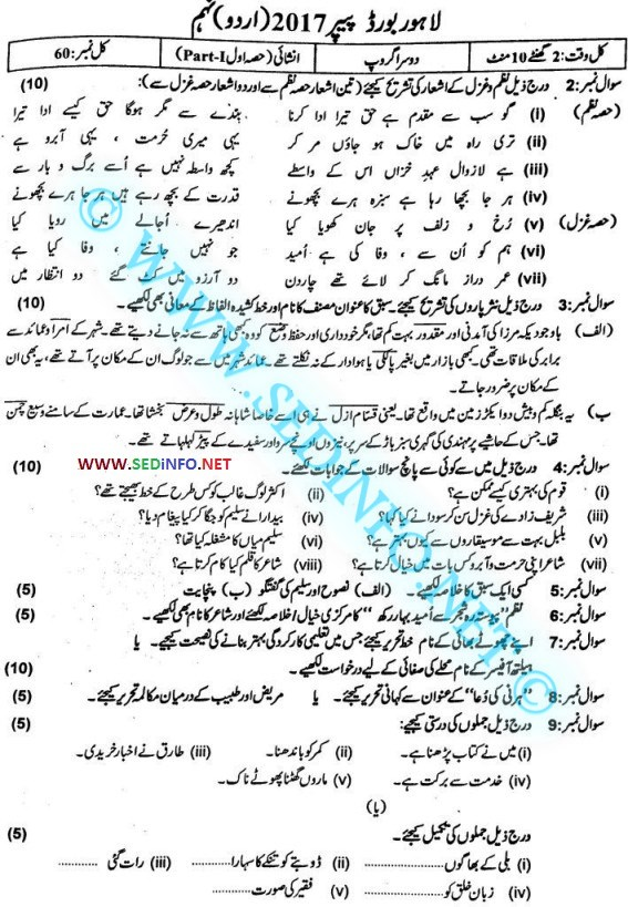 Lahore-Board-Urdu-Past-Paper-Subjective-2017-2nd