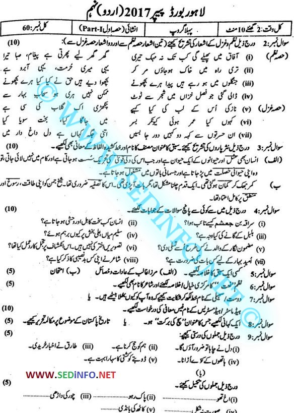Lahore-Board-Urdu-Past-Paper-Subjective-2017
