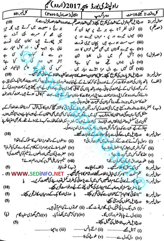 Rawalpindi-Board-Urdu-Past-Paper-Subjective-2017-2nd