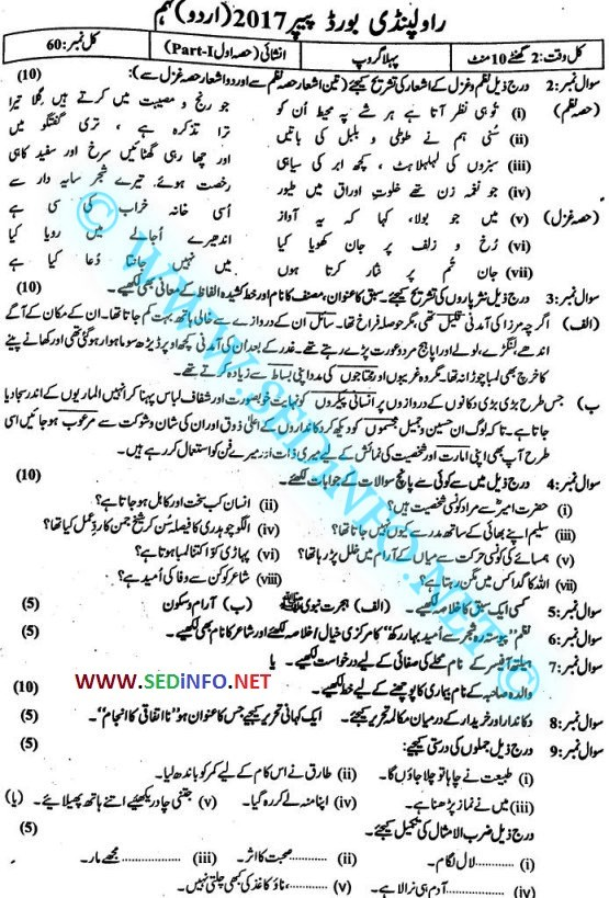 Rawalpindi-Board-Urdu-Past-Paper-Subjective-2017