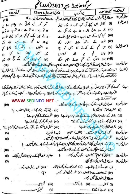 Sargodha-Board-Urdu-Past-Paper-Subjective-2017