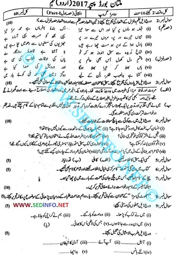 multan-Board-Urdu-Past-Paper-Subjective-2017-2nd