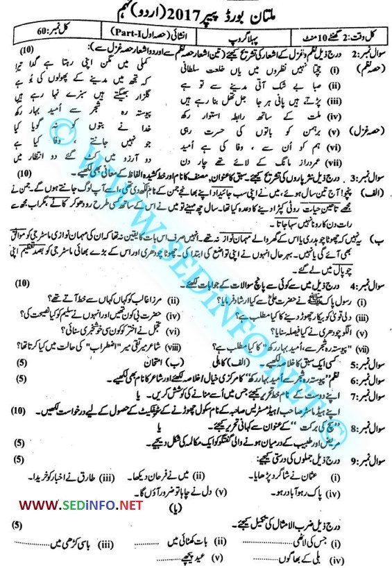 multan-Board-Urdu-Past-Paper-Subjective-2017