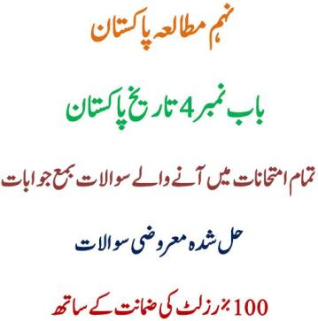 9th Class Pakistan Study BISE Chapter 4 History of Pakistan Notes