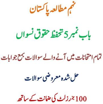 Download 9th Pakistan Studies Unit 5