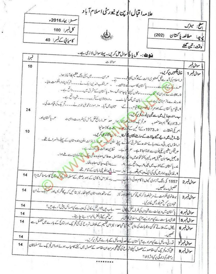 Pakistan Studies Code 202 Summer 2016 AIOU Past Papers