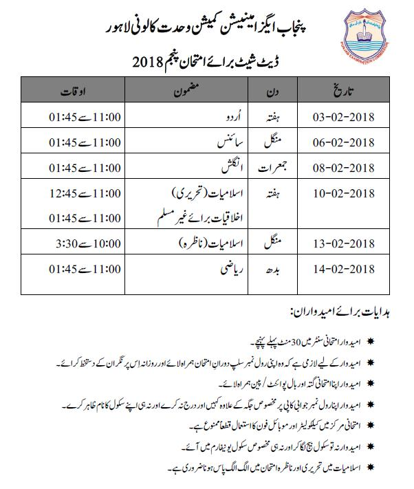 pec-5th-date-sheet-2018