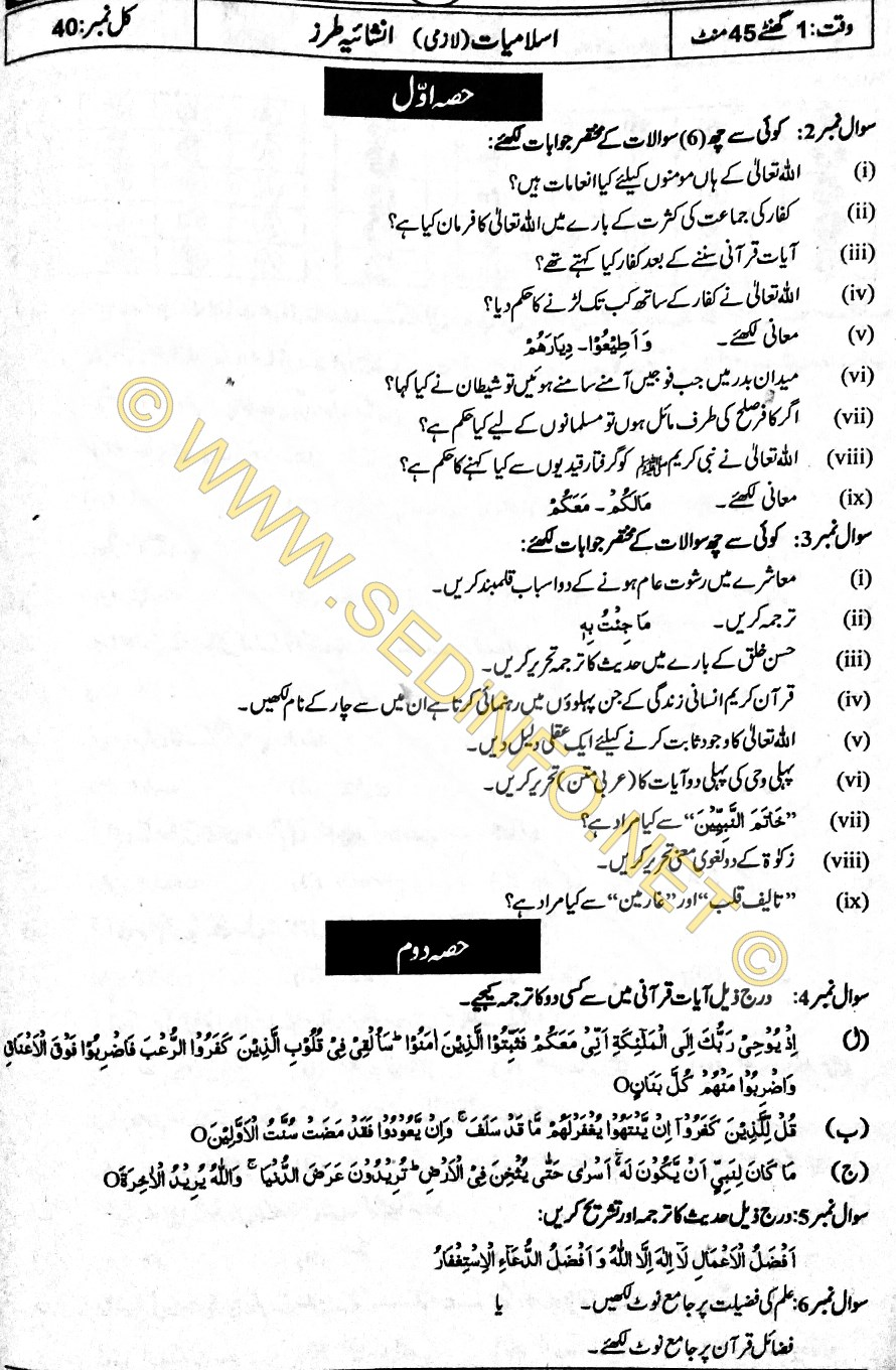Bahawalpur-Board-Past-Paper-Subjective-2017