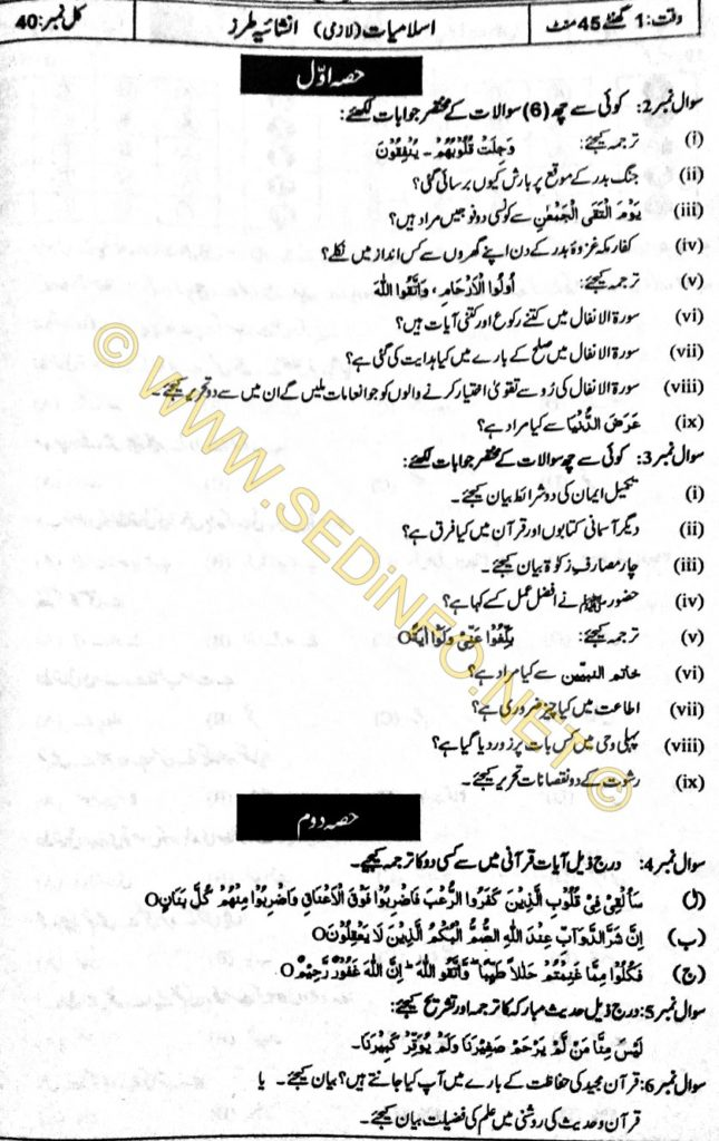 Faisalabad-Board-Past-Paper-Subjective-2017