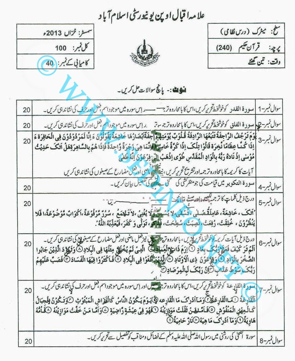 Matric-Code-240-AIOU-Past-Papers-Autumn-2013