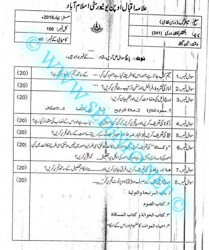 Matric-Code-241-AIOU-Past-Papers-Spring-2016