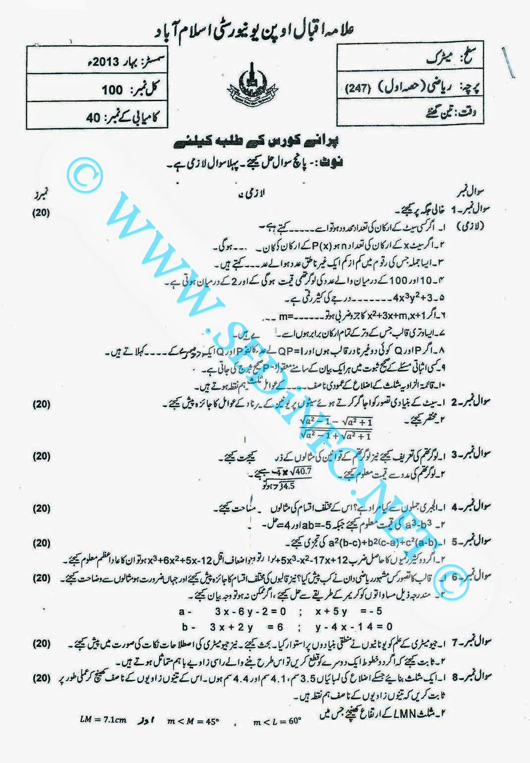 Matric-Code-247-AIOU-Past-Papers-Spring-2013