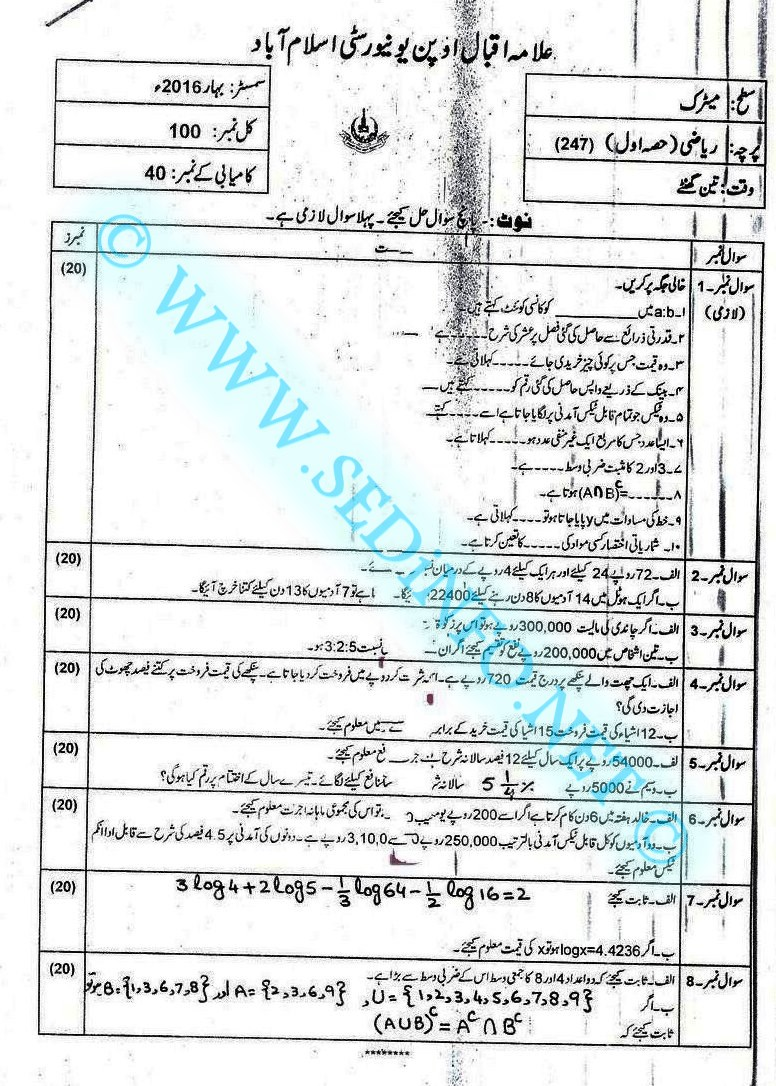 Matric-Code-247-AIOU-Past-Papers-Spring-2016