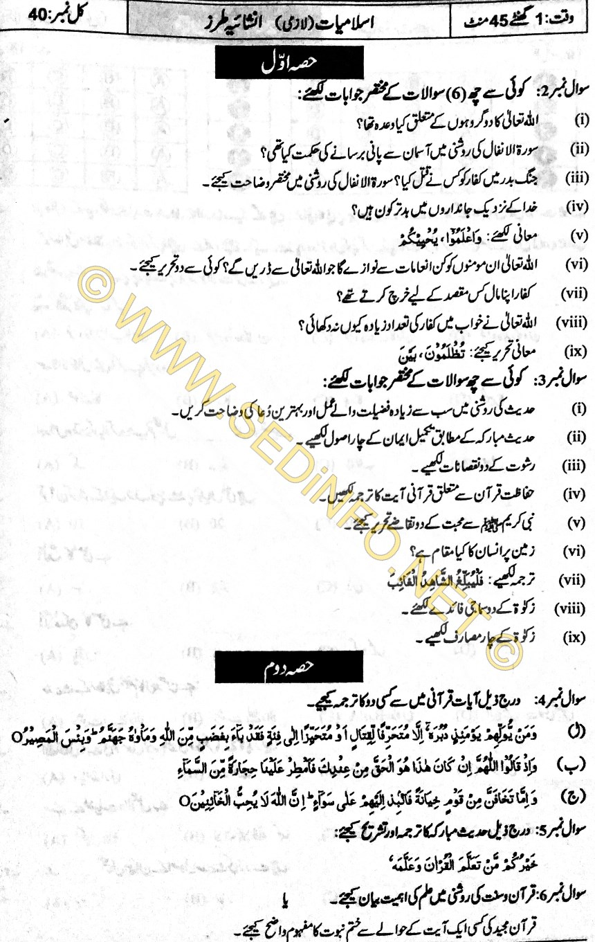Multan-Board-Past-Paper-Subjective-2017