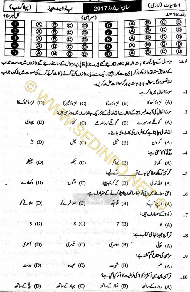 Sahiwal-Board-Past-Paper-Objective-2017