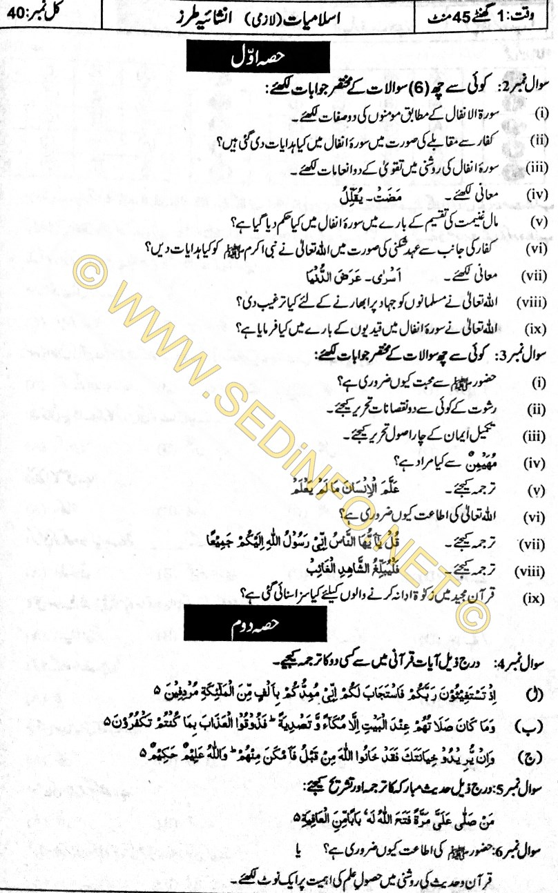 Sahiwal-Board-Past-Paper-Subjective-2017