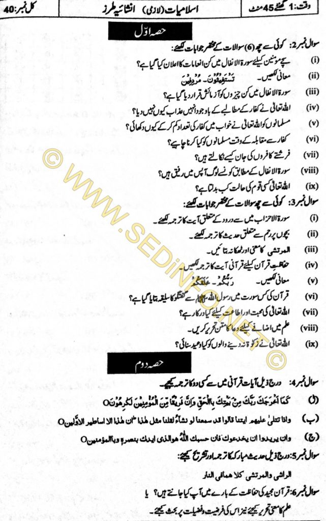 Sargodha-Board-Past-Paper-Subjective-2017