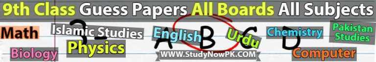 9th-Class-Guess-Papers-all-subjects-Sahiwal-Board