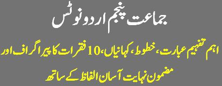 5th Class Urdu Subject Notes Download