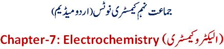 9th-Chemistry-Notes-Urdu-Medium-Unit-7