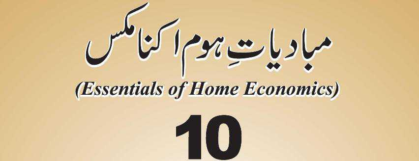 10th-class-home-economics-book-cover-page