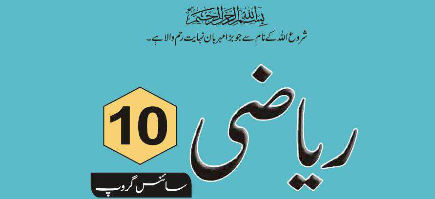 Download 10th Class Math Book Urdu Medium