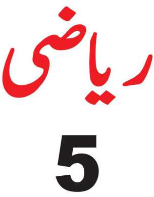 5th-Class-Math-Book-Urdu-Medium-fi