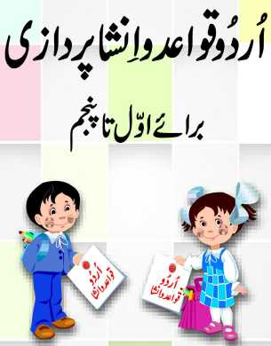 Download 5th Class Urdu Qawad Insha Book