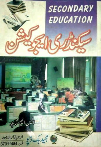 Download AIOU MEd Teacher Education Code 827 Book