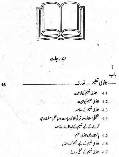 Download AIOU MEd Code 827 Book Unit 1
