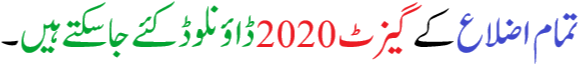 PEC 8th Gazettes 2020 Notice