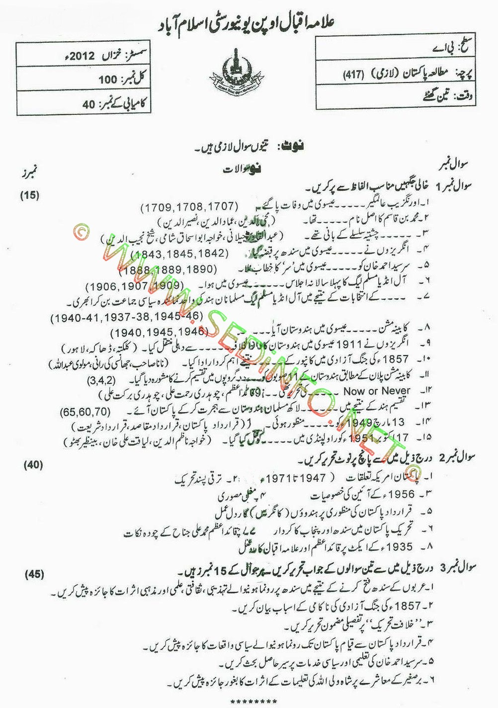 AIOU BA Code 417 Past Papers Autumn 2012