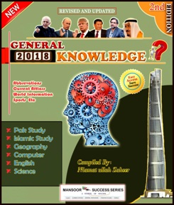 General Knowledge 2018 Download Pdf Book