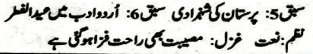 Urdu 10th Solved Test Paper 2